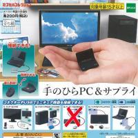 手のひら PC & サプライ / 4種セット エポック社 ガチャポン ガチャガチャ ガシャポン