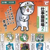 安全第一 仕事猫現場 2 ボールチェーン付き 全6種+ディスプレイ台紙セット トイズキャビン ガチャポン ガチャガチャ ガシャポン|yuyou