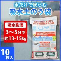 「商品情報」 内訳:内容量:10枚  「吸水どのう袋 すべり止め付 10枚」は、水に浸けて膨らまして...