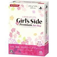 ●●ときめきメモリアル Girl's Side Premium ~3rd Story~ (初回限定版...
