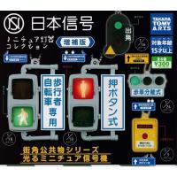 (予約)日本信号 ミニチュア灯器コレクション ~改訂版ベスト~(仮) 全5種セット