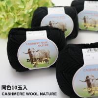 お買い得カシミヤウール毛糸  太さも初心者の方にも編みやすい並太タイプのストレートヤーンです。  カ...