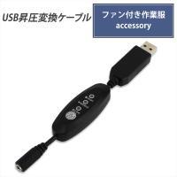 昇圧ケーブル 作業服用 サンエス等対応 ショート スイッチ式 風量切り替え ファン付き空調服 短め アダプター USB 昇圧 接続用 L字型コネクタ