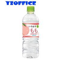 山梨県産白桃エキスを使用、上質なきめ細かな口当たり、やさしい白桃のような甘い味 日本の天然水使用、か...
