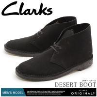 (26107882 DESERT BOOT)  ■サイズについて■ この靴は大きめの作りとなっていま...