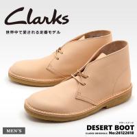 CLARKS  26122618 DESERT BOOT ■サイズについて このシューズは足入れが標...