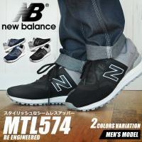 MTL574DA MTL574DC ニューバランスより、「MTL574」です。 ニューバランス定番の...