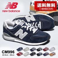 (最安値に挑戦価格) NEW BALANCE ニューバランス スニーカー CM996 メンズ レディース シューズ 靴 定番 人気 スポーツ