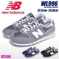 d6fc38054e54b ニューバランス NEW BALANCE スニーカー WL996CLB WL996CLC WL996CLH レディース 靴 シューズ