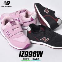 ニューバランス NEW BALANCE スニーカー IZ996W キッズ ベビー 子供 黒 シューズ 靴 ベルクロ