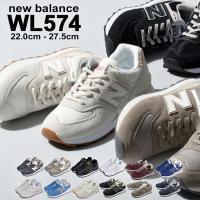 (割引クーポン配布中) ニューバランス NEW BALANCE スニーカー レディース WL574 靴 シューズ ローカット 運動 おしゃれ 定番