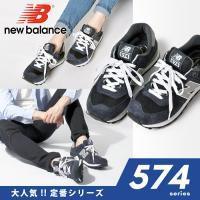 年代を問わず人気のある定番モデル574。(NEW BALANCE M574NN CLASSICS T...