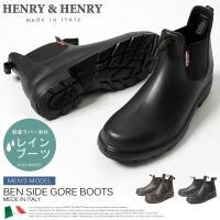 ヘンリー&ヘンリーより、「BEN」(HENRY&HENRY BEN SIDE GORE BOOTS)...