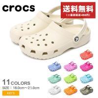 (期間限定価格) CROCS クロックス サンダル キッズ クラシック クロッグ 204536 ジュニア 子供