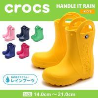 (CROCS HANDLE IT RAIN BOOT KIDS) ■脱ぎ履きがラクチンなプルハンドル...