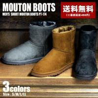 「ムートンブーツ」 靴内余すことなく敷き詰められたボアにより、柔らかく包まれているかのような着用感。...