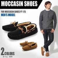 「ファー モカシン シューズ」 靴内余すことなく敷き詰められたボアにより、柔らかく包まれているかのよ...