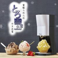 ■ITEM 新食感で話題のスイーツかき氷が、自宅で簡単に楽しめるかき氷器です。シロップや練乳、牛乳な...