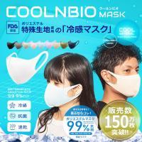 (割引クーポン配布中) 冷感マスク 夏用 洗える 小さめ 大きめ 男女兼用 ホワイト ブラック グレー クールンビオ COOLNBIO (ゆうメール便可)