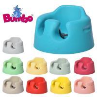 バンボ ベビーチェア チャイルドチェア ベビー用品 ソファ 子供用 BUMBO 赤ちゃん 椅子 イス 出産祝い ブランド