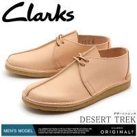 CLARKS  26122704 DESERT TREK ■サイズについて このシューズは足入れが標...
