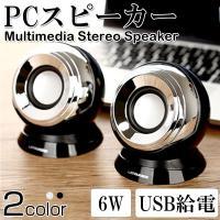 PCスピーカー USB電源 小型 大音量 パソコン スマフォン スマホ コンパクトスピーカー 高音質 3.5mmミニプラグ 2.0ch