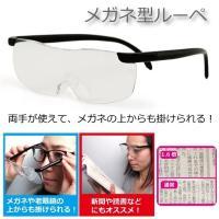 メガネ型 拡大鏡 ルーペ  拡大率1.6倍 眼鏡の上から掛けられる ポーチ 付属 両手が使える ハンズフリー 男女兼用 箱なし