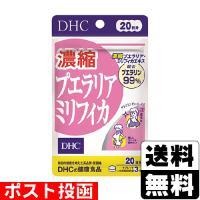 ■ポスト投函■[DHC]濃縮プエラリアミリフィカ 60粒 20日分