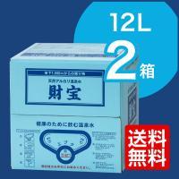 お歳暮 冬ギフト 温泉水 財宝 24L (12L×2箱) バッグインボックス 送料無料 天然 アルカリ 国産 九州 鹿児島 ミネラルウォーター ギフト