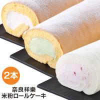 奈良県産「ひのひかり」の米粉でロールケーキをつくりました。もっちり米粉の生地とふんわりクリームがお口...