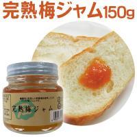 完熟梅(南高梅)の持つ杏のような甘い香りと果物のような酸味が特徴のジャムです。 完熟南高梅をビートグ...