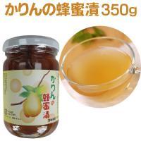 農園の生産者のかりんをスライスして蜂蜜でじっくり漬け込みました。 添加物・保存料は使用しておりません...