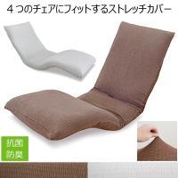 伸縮性のある生地で着装も簡単。ストレッチタイプの生地ソファカバー用に開発された日本製生地で抗菌防臭加...