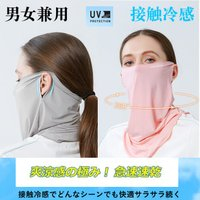 フェイスマスク 接触冷感 ひんやり 夏用 夏 フェイスカバー レディース メンズ UVマスク 洗える バフ 水着マスク ネックガード ネックカバー ランニング
