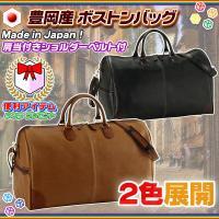 《日本製 トラベルボストンバッグ ボストンバッグ 旅行 かばん 合皮 出張用 鞄  旅行 バッグ ス...