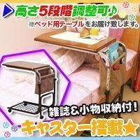 《コの字型ベッド用テーブル 介護用テーブル 補助テーブル サイドテーブル 簡易デスク キャスター付 ...