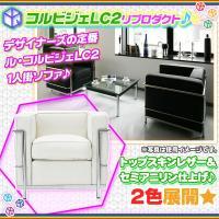 《 ル・コルビジェ LC2 ソファ 1人用 グラン・コンフォール デザイナーズ  コルビュジェ Le...