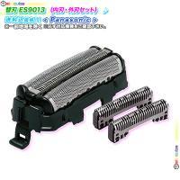 《 ラムダッシュ用 替刃セット 内刃 外刃 Panasonic ES9013 メンズ 替刃 3枚刃 ...