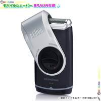 《 携帯ひげそり 電気シェーバー BRAUN MobileShave M-90 1枚刃 髭剃り ブラ...