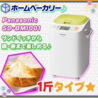 《 ホームベーカリー 1斤タイプ Panasonic SD-BM1001 自動ホームベーカリー パナ...