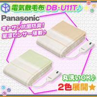 《 電気毛布 シングルサイズ 電気敷毛布 Panasonic DB-U11T 節電暖房 電気敷き毛布...