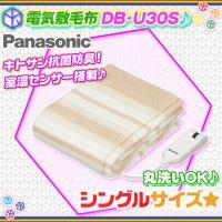 《 電気毛布 シングルサイズ 電気敷毛布 Panasonic DB-U30S 節電暖房 電気敷き毛布...