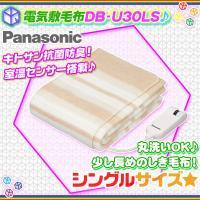《 電気毛布 シングルサイズ 電気敷毛布 Panasonic DB-U30LS 節電暖房 電気敷き毛...