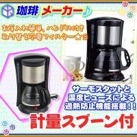 《電気 珈琲メーカー 最大1.4L 電気コーヒーメーカー コーヒーメーカー ペーパーフィルター不要 ...