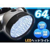 《LEDライト64灯 生活防水仕様 ヘッドライト ヘルメット用ライト キャンプ用品LEDライト 防災...
