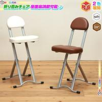 《高さ調整キッチンチェア 折りたたみ椅子 台所いす 作業椅子 補助椅子 高さ無段階調節式 - 折畳み...