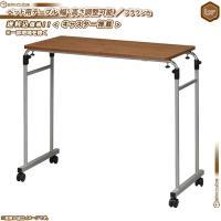 《ベッド用テーブル横幅92.5〜145cm調整可能/茶(ブラウン) 介護テーブル 介護用テーブル 補...
