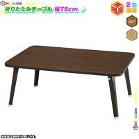 《折りたたみテーブル 幅75cm ローテーブル 折り畳みテーブル センターテーブル 座卓 メラミン加...