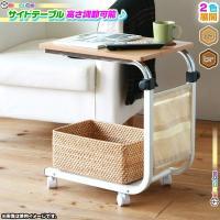 《高さ調節 8段階 ベッド用テーブル 介護テーブル 伸縮テーブル - コの字型 サイドテーブル 高さ...