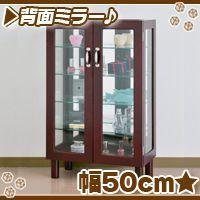 《扉式 コレクションケース 幅50cm/濃い茶(ダークブラウン) フィギアケース 収納ケース ガラス...